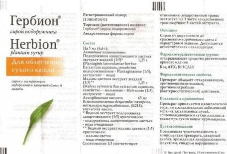 herbion from a dry cough instructions for use